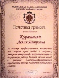 почетная грамота адвокат Курашвили Тюмень