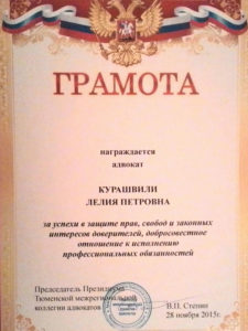 грамота адвокату Курашвили тюмень