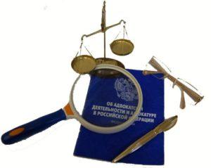 юридическая помощь адвокат