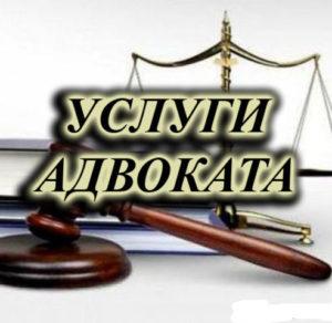 услуги адвоката Тюмень