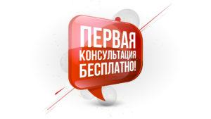 pervaia-konsultatciia-besplatno