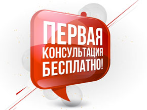Первая юридическая консультация бесплатно - Тюмень, адвокат Курашвили Л.П.