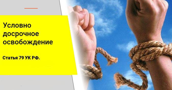 УДО условно-досрочное освобождение Тюмень